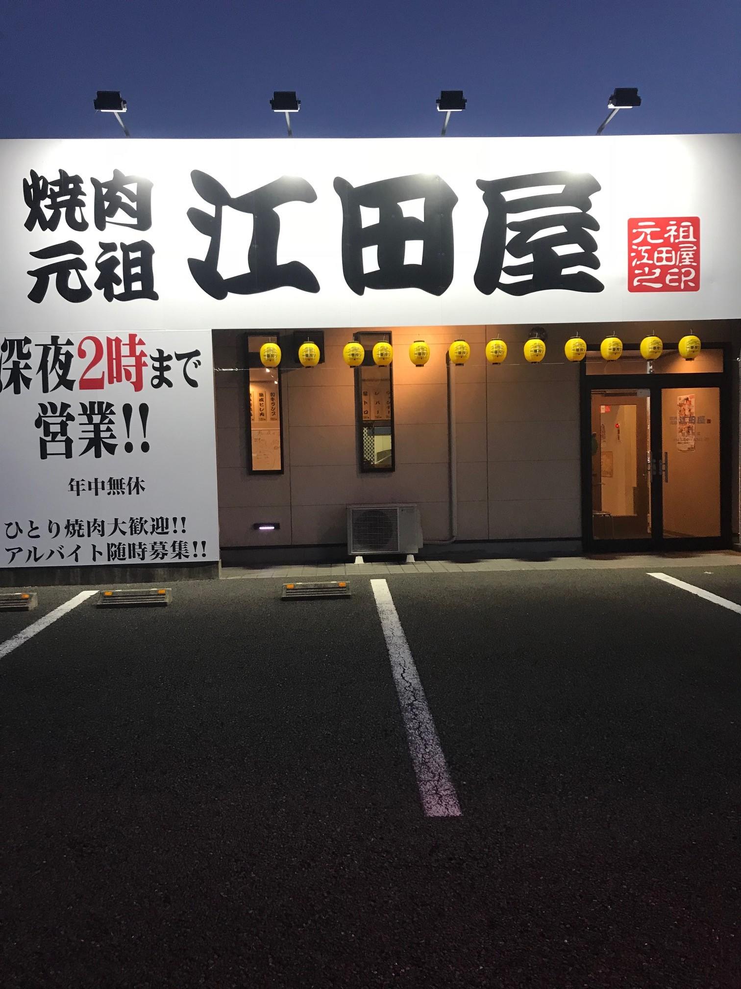 江田屋様外観写真 (1)